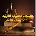 مبدأ عالمية القانون الجنائي pdf.