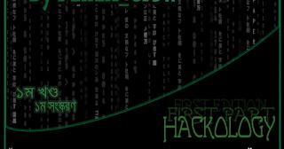 HK-Hackology1.0_By_p1n1x_Cr3w%2B%255Bwww.tanbircox.blogspot.com%255D.pdf