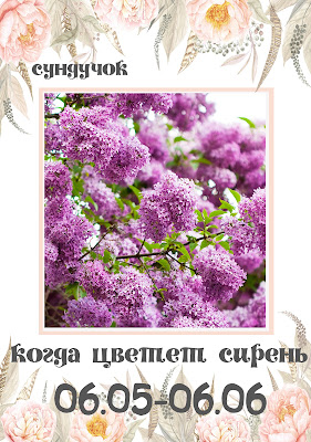 http://sunduchok66.blogspot.ru/2016/05/blog-post_6.html