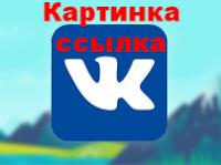 http://www.iozarabotke.ru/2016/11/kak-sdelat-kartinku-ssylkoj-v-kontakte.html