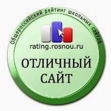 Medal at Russian School Site's Rating