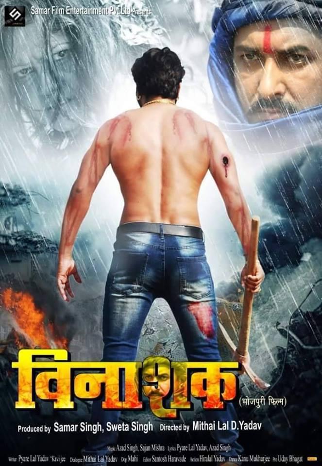 Bhojpuri movie Vinashak 2019 wiki, full star-cast, Release date, Actor, actress, Song name, photo, poster, trailer, wallpaper