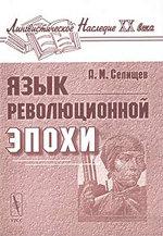 Селищев «Язык революционной эпохи. русский книга
