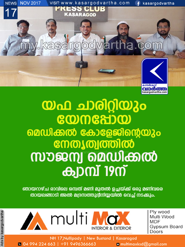 News, Kerala, Press meet, ENT, Doctors, Health card, Medical camp, General medicine, Free Medical camp on 19th