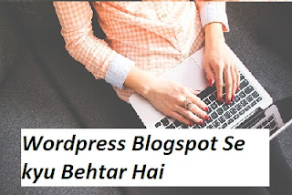 Wordpress Blogspot Se kyu Behtar Hai
