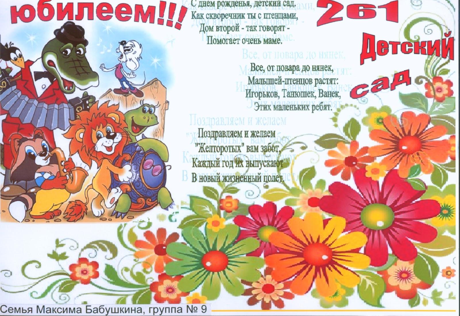 Поздравление с юбилеем садика открытка