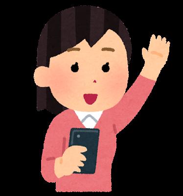 スマートフォンを持って挙手する人のイラスト(女性)