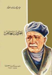 كتاب عمرو بن العاص pdf لعباس محمود العقاد