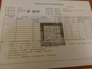 ☆道道地地韓式泡菜檢驗報告