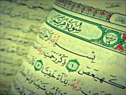 Photo of سورة مريم – سورة 19 – عدد آياتها 98 – القران الكريم