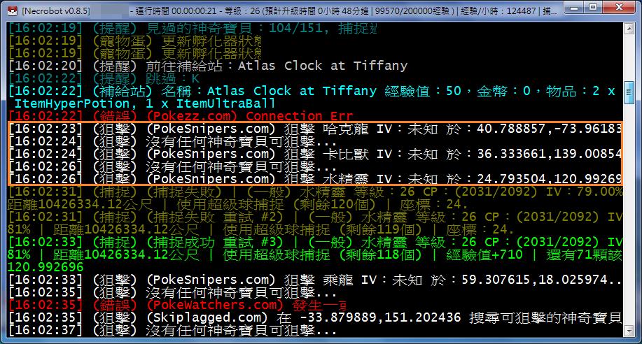 Image%2B001 - NecroBOT 顯示中文時出現亂碼的解決辦法