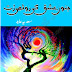 Yeh Junoon Manzil e Ishq by Saima Jabeen PDF
