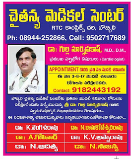 CHAITANYA MEDICAL CENTRE BOBBILI