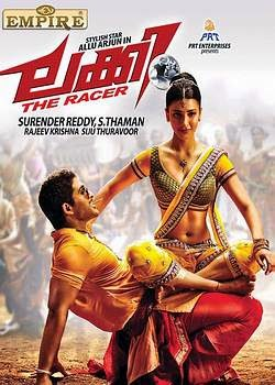Lucky The Racer (2014) (South Indian Hindi Dubbed)