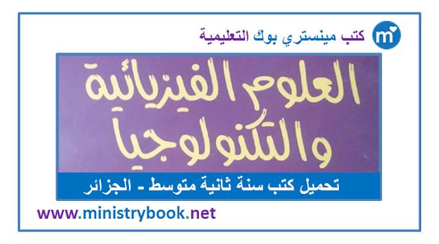 كتاب العلوم الفيزيائية سنة ثانية متوسط 2020-2021-2022-2023-2024