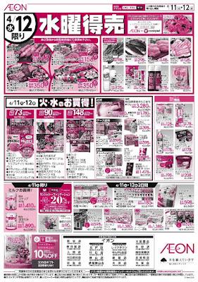 04/11〜04/12 火曜市・水曜得売