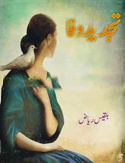Tajdeed e Wafa Urdu Novel By Balqees Riaz PDF Free Download