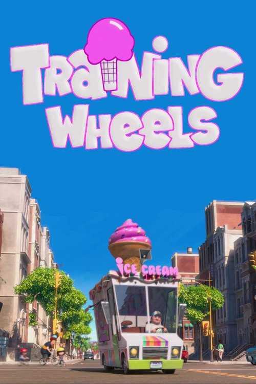 Training Wheels (2013)