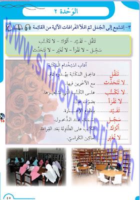 8. Sınıf Arapça Meb Yayınları Ders Kitabı Cevapları Sayfa 45