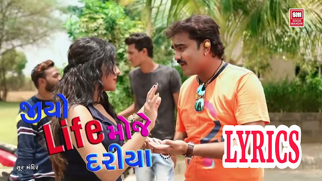 jio life moje dariya, jiyo life moje dariya new gujarati song jignesh kaviraj, new gujarati song 2018, jignesh kaviraj 2018, zindagi na dada char,jignesh kaviraj new song, jinesh kaviraj Songs lyrics, jignesh kaviraj song, latest gujarati song 2018, new gujareati pop song,new gujarati song,hd video songs,gujarati,gujarati geet lyriks ,gujarati song lyrics ,kaviraj new song, lyrics, gujarati lyrics, gujarati songs lyrics,