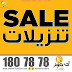Athome Furniture Kuwait - SALE