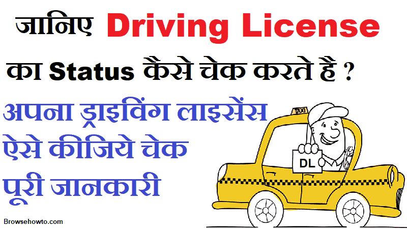 How to check Driving License status online - BrowseHowTo ┃ Complete