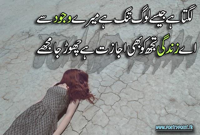 """2 lines sad urdu poetry"""" Legta han jese loog tang ho mere wajood se"""" // Urdu Sad poetry sms// Urdu poetry"""