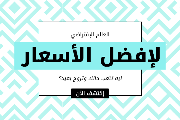 98b25d4569603 عروض سوق كوم  ارخص اسعار التسوق اون لاين فى السعوديه تبداء من 1 ريال ...