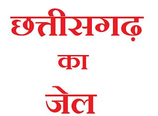 छत्तीसगढ़ में जेल |Prison in Chhattisgarh
