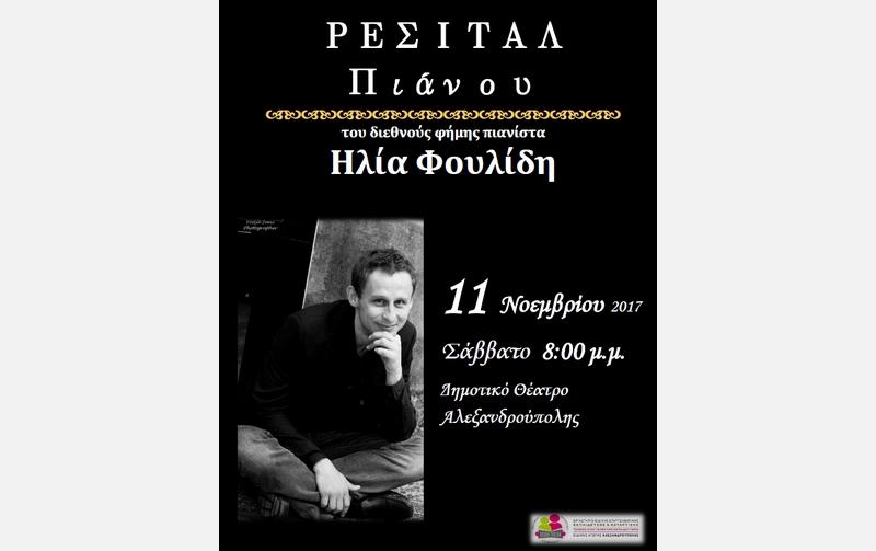 Αλεξανδρούπολη: Ρεσιτάλ πιάνου του Ηλία Φουλίδη αφιερωμένο στην Ειδική Αγωγή