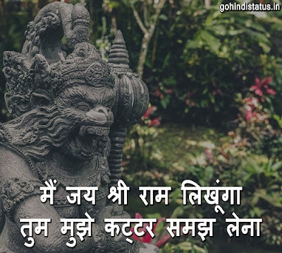 kattar hindu status in hindi, jai shri ram fb status, bhagwa hindi status, ram bhakt status in hindi, kattar hindu hindi status, kattar hindu status, Kattar Hindu, kattar hindu image, Kattar Hindu Shayari in Hindi,
