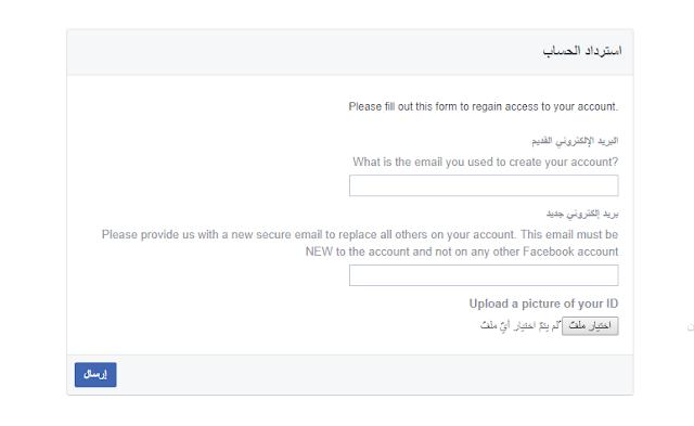 طريقة إسترجاع حسابات فيسبوك المخترقة والمحذوفة