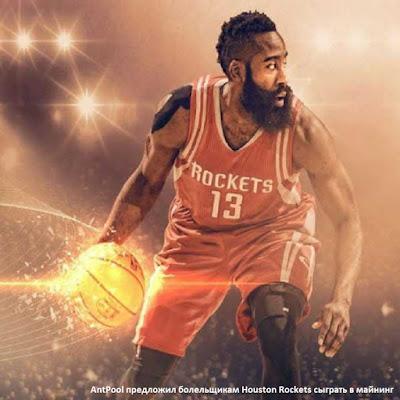 AntPool предложил болельщикам Houston Rockets сыграть в майнинг