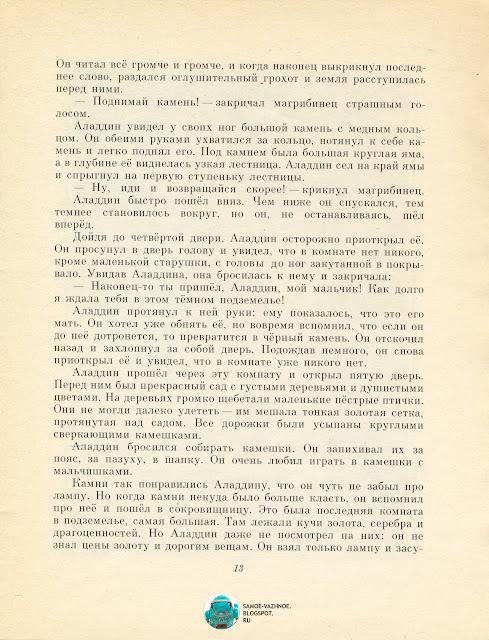 Книги СССР. Аладдин и волшебная лампа СССР.