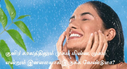 health tips, Beauty Tips for Women, mugam pala palakka , mugam polivu pera, mugam palapalakka in tamil, mugam azhagu pera, Mugham