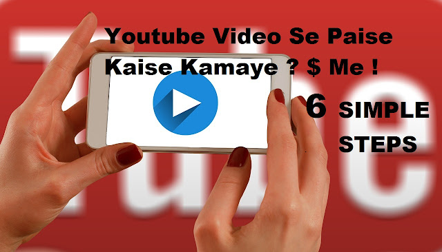 Youtube video se dollar me paise kaise kamaye hindi