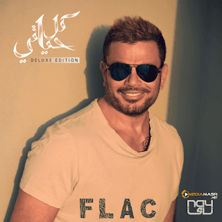 تحميل البوم عمرو دياب - كل حياتي 2018 - [نسخة فلاك] - Ripped From Original CD - برابط مباشر