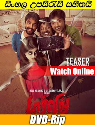 Darling 2015 Tamil Movie Watch online with sinhala subtitle