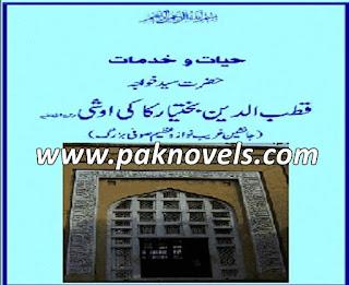 Hazrat Khawaja Qutubuddin Bakhtiar Kaki Urdu Book