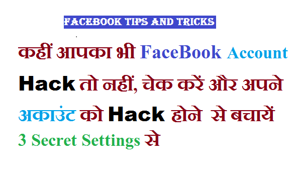 3 best useful facebook tips and tricks in hindi, how to secure facebook account with mobile 40/3415, facebook secret codes, facebook hack, secure facebook login 90/40, facebook hack hone se kaise bachaye