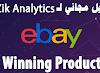 طرق وإستراتيجيات البحث عن المنتجات المربحة في إيباي