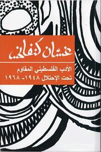 الأدب الفلسطيني المقاوم تحت الاحتلال ١٩٤٨-١٩٦٨ - غسان كنفاني