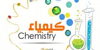المذكرات التعليمية مادة   الكيمياء   لمنطقة مبارك الكبير التعليمية