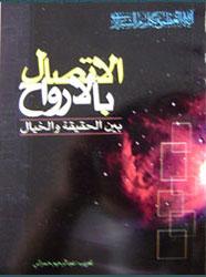 تحميل كتاب الاتصال بالأرواح بین الحقیقة والخیال - ناصر مكارم الشيرازي pdf