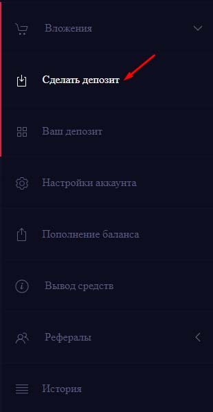 Регистрация в BitOption 6