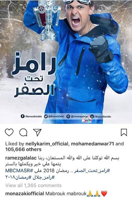 كواليس برنامج رامز تحت الصفر في حساب رامز جلال رمضان 2018