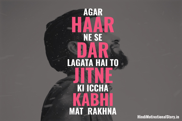 AGAR HAAR NE SE  DAR LAGTA HAI | best motivational story in hindi