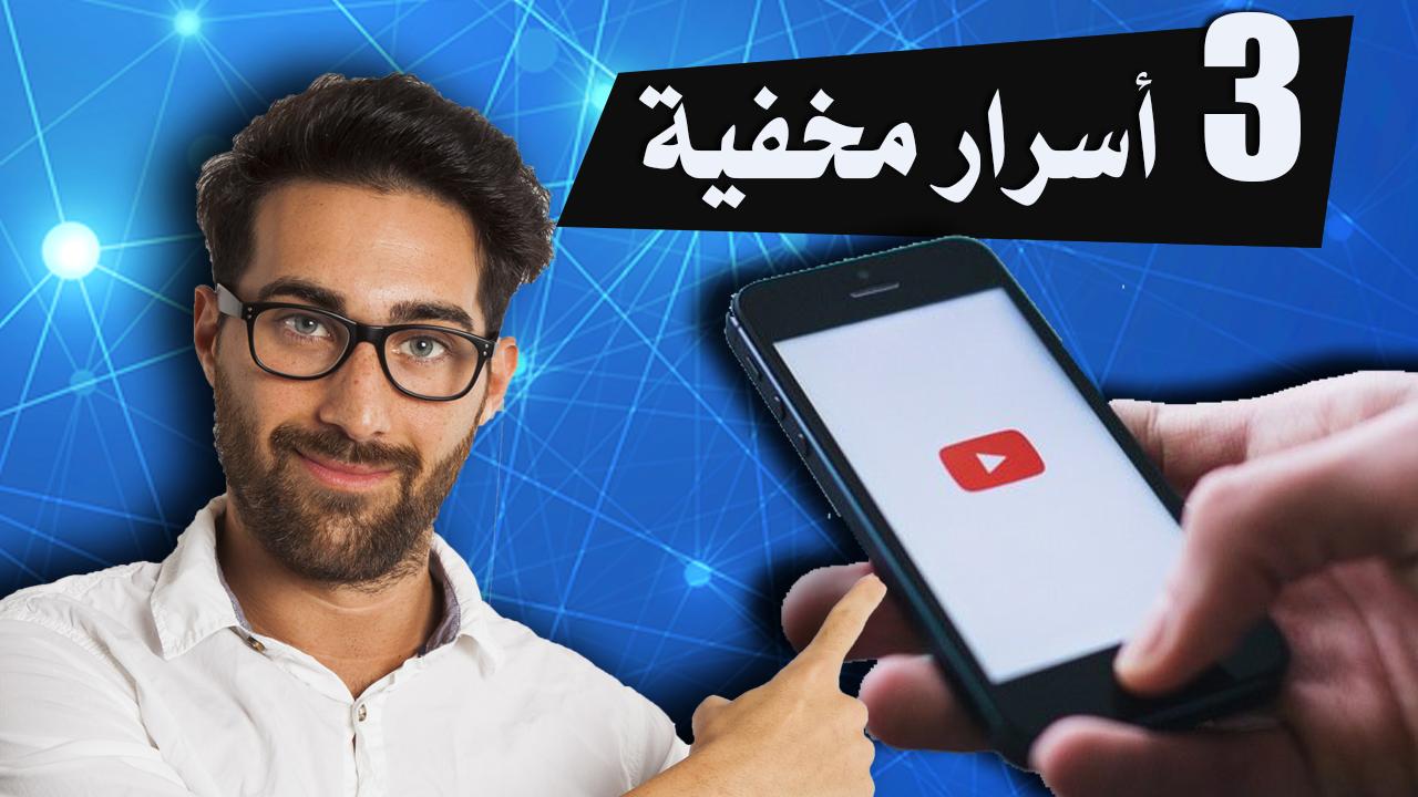 اسرار مخفية لا تعرفها في تطبيق يوتيوب