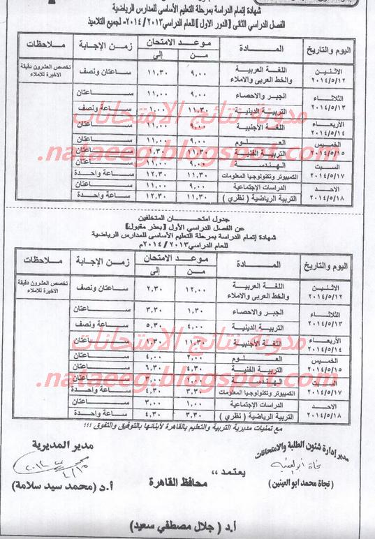 بالصور جدول امتحانات الشهاده الاعداديه محافظة القاهره 2014 الترم الثانى