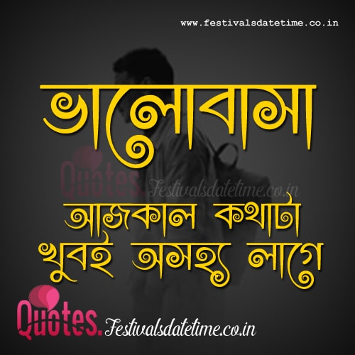 Bengali Whatsapp Sad Love Status Free Download